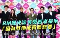 (粵)RM僅光洙奪獎智孝呆坐  「因為其他成員唔想要」