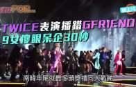 (粵)TWICE表演播錯GFRIEND 9女傻眼呆企30秒