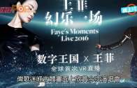 (粵)王菲史上最貴上海騷  霆鋒公司VR全球直播