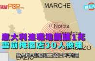 (粵)意大利連環地震釀1死  雪崩掩酒店30人被埋