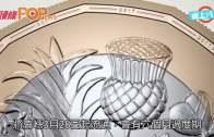 (粵)打擊假圓形1英鎊  英3月推12邊形新幣