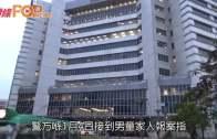 (港聞)涉迫13歲男童手淫  聯合醫院病漢被捕