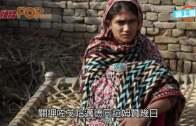 (粵)13歲女嫁36歲聾啞漢  無良老豆嫁女為娶妾侍