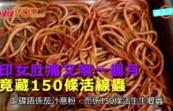 (粵)印女肚痛又嘔一個月  竟藏150條活線蟲