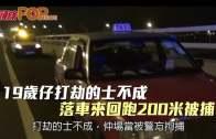 (港聞)19歲仔打劫的士不成 落車來回跑200米被捕