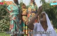(粵)印八旬婆婆健康秘訣  日食2公斤沙「好甜」