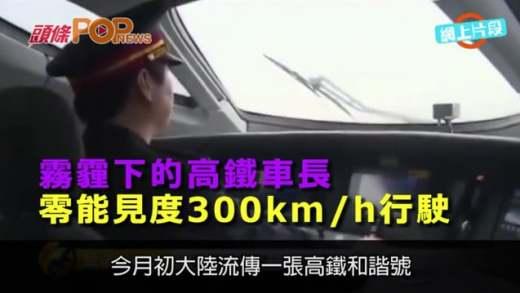 (粵)霧霾下的高鐵車長  零能見度300km/h行駛