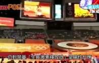 (粵)中國3舉重女服禁藥 褫奪京奧金牌面臨禁賽