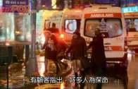 (粵)槍手血洗土耳其夜總會  至少39死多人跳海逃生