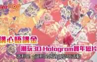 (港聞)講心唔講金 潮玩3D Hologram賀年短片
