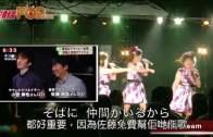 (粵)日本˝中女團˝年均40歲  向紅白進發超勵志