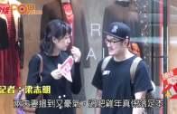 (粵)陳浩民拖嫩妻掃鮑魚  撇4仔女恩愛買年貨