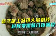 (粵)贛江施工發現大量銅錢  村民帶鐵鏟日夜瘋挖