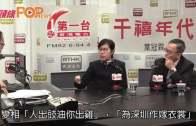 (港聞)河套創科園香港埋單  政府否認為他人作嫁衣