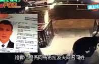 (粵)土耳其槍手疑中國維族  敘國接受訓練持假護照