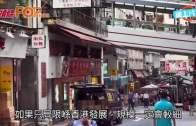 (港聞)李嘉誠:經濟唔太樂觀 蚊型盤˝個心都唔舒服˝