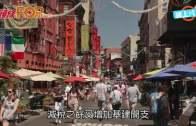 (粵)特朗普經濟政策唔確定 美聯儲或加快加息