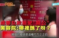 (粵)成都女紋眉變˝關公˝ 美容院:哪裡醜了呀?