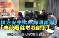 (港聞)陳方安生批林鄭唔諮詢  「未競選就咁嘅態度」