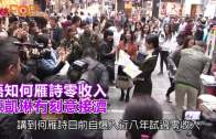 (粵)唔知何雁詩零收入  陳凱琳冇刻意接濟