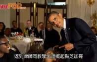 (粵)奧巴馬告別演說灑淚  感謝妻女、拜登支持
