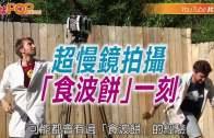 """(粵)超慢鏡拍攝""""食波餅""""一刻"""