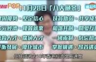 (港聞)林鄭˝臨別贈言˝翻炒  重提香港八大願景
