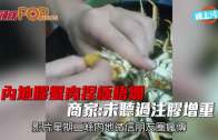 (粵)內地膠蟹肉捏極唔爛  商家:未聽過注膠增重