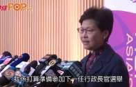 (港聞)林鄭月娥請辭: 若中央批准會選特首