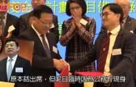 (港聞)中港法律合作簽備忘錄  王振民臨時缺席