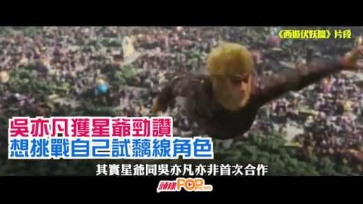 (粵)吳亦凡獲星爺勁贊 想挑戰自己試癡線角色