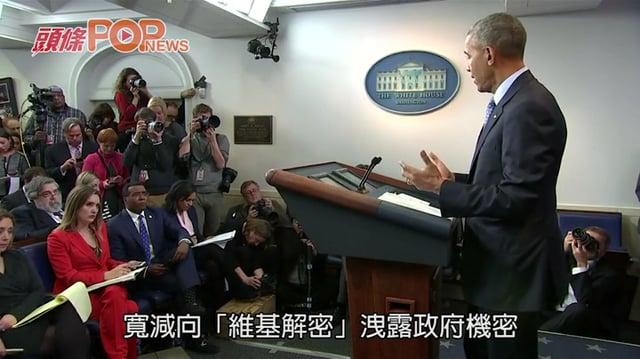 (粵)奧巴馬特赦洩密前美軍 特朗普上台˝祝好運˝