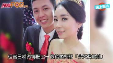 (粵)藍瘦香菇哥結婚了! 微博晒「今天我最帥」