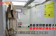 (港聞)意遊客倒斃重慶大廈  路過衰賊趁機掠背囊