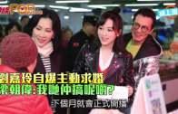 (粵)劉嘉玲自爆主動求婚  梁朝偉:我哋仲搞呢啲?