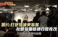 (港聞)薯片:打逆境波更振奮  社會氛圍唔適合提政改