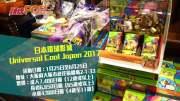 (粵)大阪直擊  高科技動漫玩意