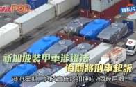 (港聞)新加坡裝甲車涉違法  海關將刑事起訴