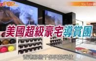 (粵)美國超級豪宅導賞團