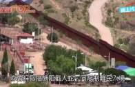(粵)下令建美墨邊界圍牆  特朗普要墨國找數