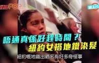 (粵)唔通真係好趕時間?  紐約女搭地鐵染髮