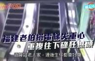 (粵)福建老伯搭電梯失重心 重複往下碌狂撼頭