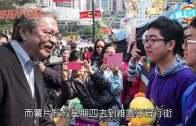 (港聞)薯片:唔信中央不信任  維園行花市多人集郵