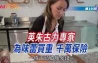 (粵)英朱古力專家為味蕾買重千萬保險