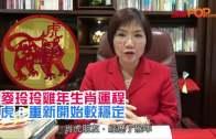 (粵)麥玲玲雞年生肖運程  虎:重新開始較穩定
