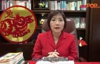 (粵)麥玲玲雞年生肖運程 兔:犯太歲雞年多變化