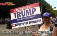 (粵)陶傑:堵截難民陸續有來 特朗普將向伊斯蘭宣戰