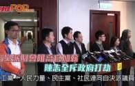 (港聞)5黨派財會阻高官加薪  陳志全斥政府打劫