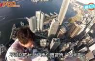 (粵)5青年登青馬大橋頂  玩命selfie遭制止