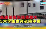 (粵)高雄兩幫派深夜駁火  5大學生食宵夜險中槍